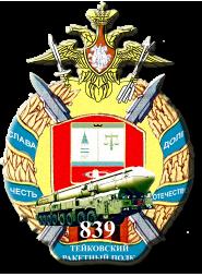 839 ракетный полк